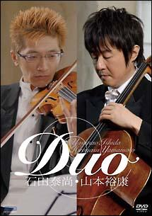 Duo 石田泰尚 山本裕康 のサムネイル画像
