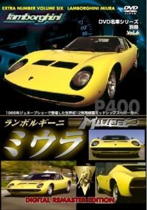 DVD名車シリーズ別冊 6 ランボルギーニ ミウラ デジタルリマスター新編集版 のサムネイル画像