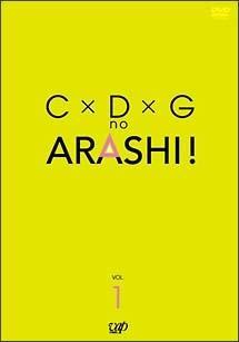 C×D×G no ARASHI! 1 のサムネイル画像