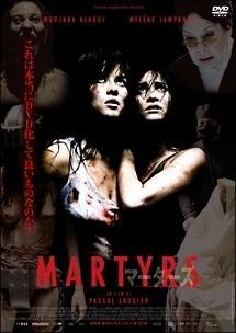 マーターズ (2007) のサムネイル画像