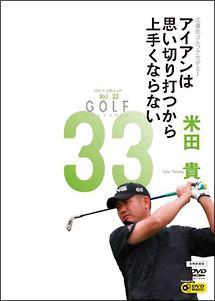 GOLF mechanic 33 江連忠ゴルフアカデミー流 アイアンは思い切り打つから上手くならない 米田 貴 のサムネイル画像