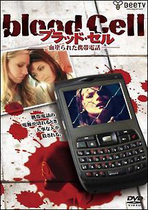 ブラッド・セル -血塗られた携帯電話 - のサムネイル画像