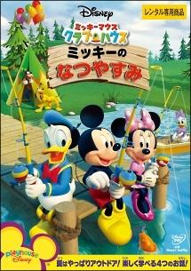 ミッキーマウス クラブハウス/ミッキーのなつやすみ のサムネイル画像