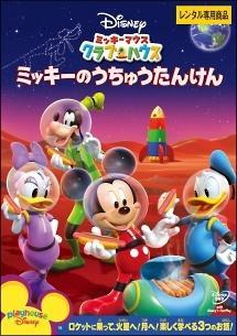 ミッキーマウス クラブハウス/ミッキーのうちゅうたんけん のサムネイル画像