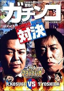 マヨブラジオ presents ブラックマヨネーズ吉田VS小杉 意地のガチンコマッチ のサムネイル画像