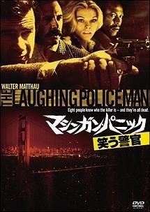 マシンガン・パニック/笑う警官 のサムネイル画像