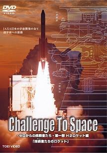 Challenge To Space ゼロからの挑戦者たち 第一部 H2ロケット編「技術者(おとこ)たちのロケット」 のサムネイル画像