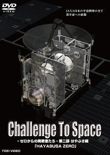 Challenge To Space ゼロからの挑戦者たち 第二部 はやぶさ編「HAYABUSA ZERO」 のサムネイル画像