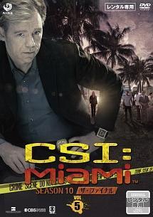 CSI:マイアミ シーズン10 ザ・ファイナル のサムネイル画像