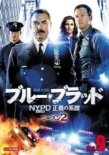 ブルー・ブラッド NYPD 正義の系譜 シーズン2 のサムネイル画像