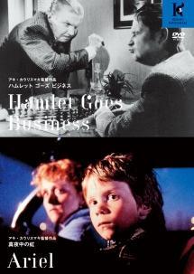 ハムレット ゴーズ ビジネス/ 真夜中の虹 のサムネイル画像