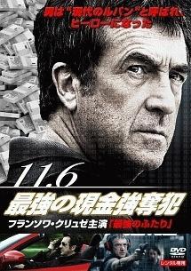 11.6~最強の現金強奪犯 のサムネイル画像