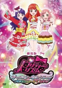 プリティーリズム・オールスターセレクション プリズムショー☆ベストテン のサムネイル画像