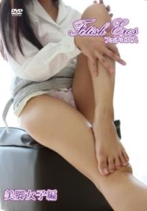 フェチエロス 美脚女子編 のサムネイル画像