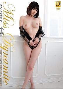 ミス・ダイナマイト 中川明子 のサムネイル画像