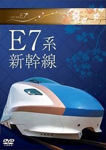 E7系新幹線 のサムネイル画像
