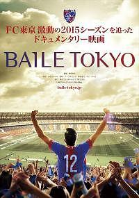 BAILE TOKYO のサムネイル画像