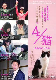 4/猫 -ねこぶんのよん - のサムネイル画像