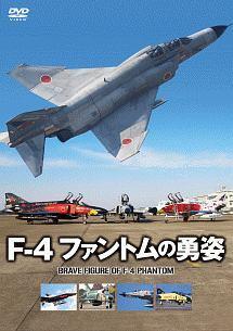 F-4 ファントムの勇姿 のサムネイル画像