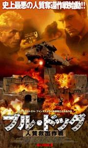 ブル・ドッグ 人質救出大作戦 のサムネイル画像
