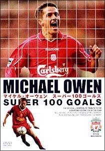 マイケル・オーウェン スーパー100ゴールズ のサムネイル画像