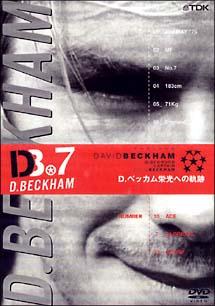 D、ベッカム ~栄光への軌跡~ のサムネイル画像