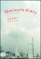 10minute diary のサムネイル画像