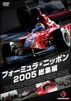 フォーミュラ・ニッポン2005年 総集編 のサムネイル画像