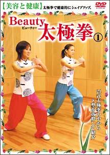 Beauty 太極拳 1 美容と健康 のサムネイル画像