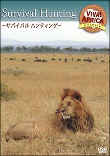ビバ!アフリカ 3「サバイバルハンティング」 のサムネイル画像