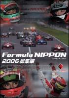 フォーミュラ・ニッポン2006年 総集編 のサムネイル画像