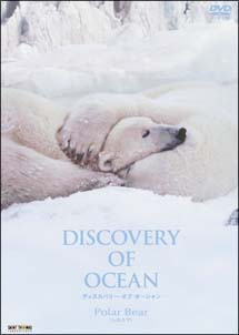 Discovery of Ocean -ディスカバリー・オブ・オーシャン - 1 のサムネイル画像