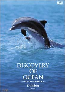 Discovery of Ocean -ディスカバリー・オブ・オーシャン - 4 のサムネイル画像