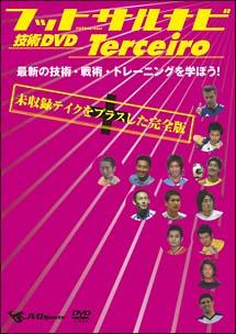 フットサルナビ 技術DVD Terceiro ~最新の技術・戦術・トレーニングを学ぼう!~ のサムネイル画像