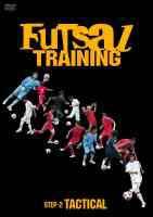 FUTSAL TRAINING 2 Tactical のサムネイル画像