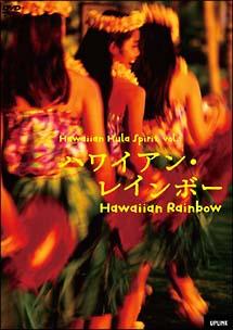 ハワイアン・レインボー ハワイアン・フラ・スピリット 1 のサムネイル画像