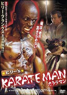 ビリー's KARATE MAN のサムネイル画像