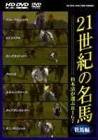 21世紀の名馬 ~杉本清が選ぶBIG7~ のサムネイル画像