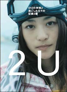 2U(トゥー・ユー) ~SKIの神様と過ごした日々の記録2編 のサムネイル画像