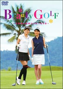 Beauty GOLF ~女性初心者向けゴルフDVD~ のサムネイル画像