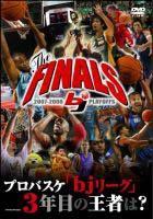 bjリーグ THE FINALS 2007 -2008 のサムネイル画像