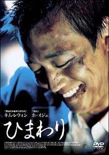 ひまわり SUNFLOWER (2006) のサムネイル画像