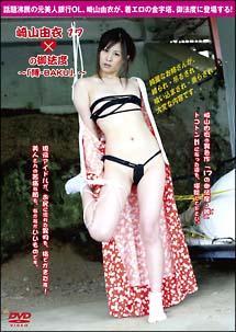 17の御法度~「縛・BAKU」。~ 崎山結衣 のサムネイル画像