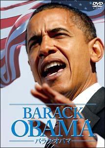 BARACK OBAMA バラク・オバマ のサムネイル画像