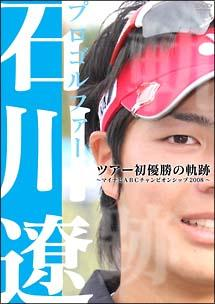 プロゴルファー石川遼 ツアー初優勝の軌跡 ~マイナビABCチャンピオンシップ2008~ のサムネイル画像