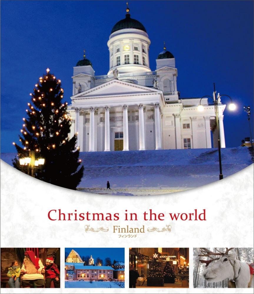 Christmas in the world フィンランド編 のサムネイル画像