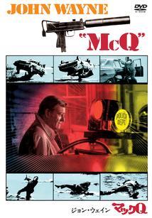 マックQ のサムネイル画像