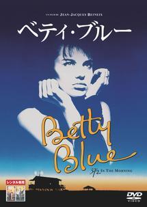 ベティ・ブルー インテグラル のサムネイル画像
