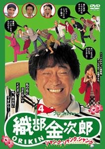 プロゴルファー織部金次郎 4 ~シャンク、シャンク、シャンク のサムネイル画像