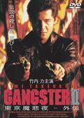 GANGSTER 2~東京魔悲夜 -外伝 のサムネイル画像